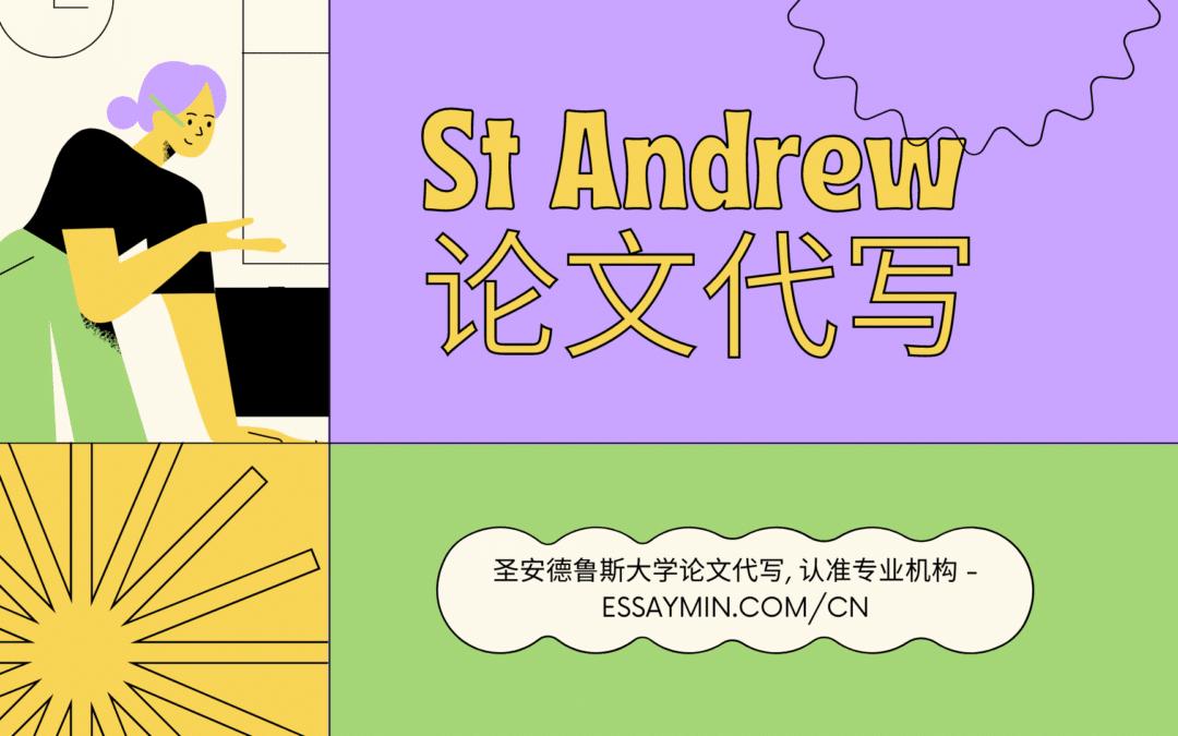 St Andrew论文代写, 圣安德鲁斯大学专业介绍, 择校建议.