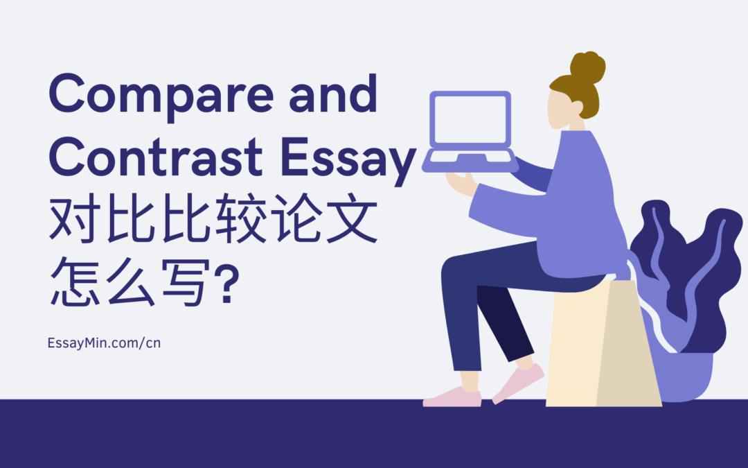 Compare and Contrast Essay 对比比较论文怎么写?