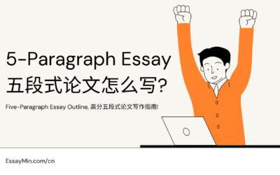 5-Paragraph Essay五段式论文怎么写? 高分五段式论文写作攻略!