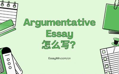Argumentative Essay怎么写? Argumentative Essay Topic怎么选? 议论文写作全攻略!