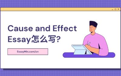 Cause and Effect Essay怎么写? 因果关系论文Topic如何选择? 附有论文Example!