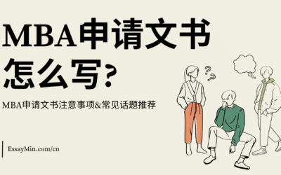 MBA申请文书怎么写? MBA申请文书注意事项&常见话题推荐