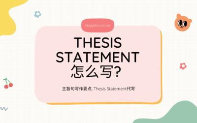 Thesis Statement怎么写? 主旨句写作要点.