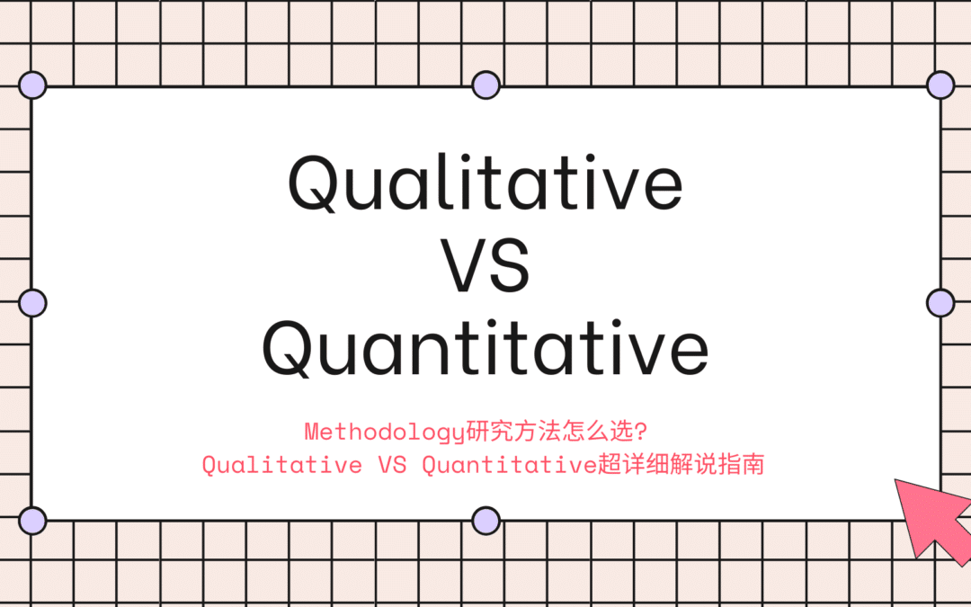 Methodology研究方法怎么选? Qualitative vs Quantitative超详细解说.