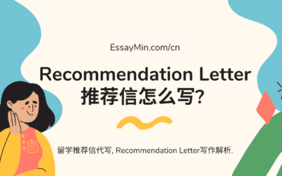 Recommendation Letter推荐信怎么写? Recommendation Letter写作解析.